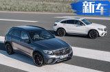 奔驰AMG GLC 63正式开卖 售价98.8万-131.8万