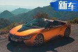 宝马i8敞篷版下月正式开卖 软顶设计/4.4秒破百