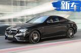 奔驰AMG发布E53敞篷轿跑 配混动系统/年内上市