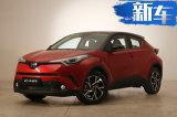 广汽丰田新款C-HR上市 配置升级售14.18万元起