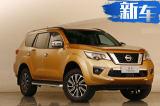 东风日产首款硬派SUV途达上市 售价16.98万元起