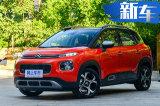 雪铁龙全新SUV云逸正式开卖 售10.98-15.98万元
