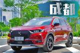 2018成都国际车展探馆:DS 7运动版车型亮相