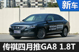 传祺GA8推小排量车型  四月开售/售价下降