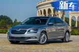 斯柯达速派增2.0T低功率车型 替代1.8T/动力更强