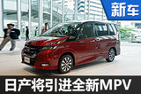 日产将在华推出全新MPV 搭自动驾驶技术