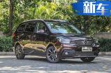 海马7座家轿福美来F7上市 售7.98-11.98万元