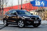 增21项配置/售价涨3万元 广汽讴歌CDX推新车型