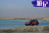 越过山和大海 迷之柴达木 行路中国 智身西境7