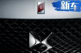 全新DS7特别版实车曝光 配专属车漆/33万元起售