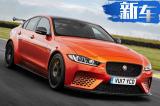 捷豹XE将推新版本 搭5.0L V8+8AT/完胜宝马M4