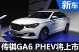 传祺GA6 PHEV将上市 竞争荣威e950-图