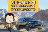 为什么被称为全能豪华七座SUV 英菲尼迪QX60亮点解析