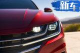 大众新款CC即将开卖 海外24万起售/配8AT变速箱