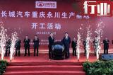长城投45亿建造新工厂 产高端SUV/皮卡车-图