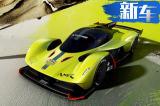性能媲美赛车!阿斯顿·马丁发布战神AMR Pro