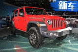 Jeep全新牧马人发布 外观换新/换搭2.0T引擎