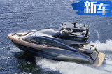 雷克萨斯全新LY650游艇实拍!下月即将上市开售