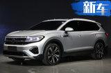 一汽-大众明年推5款新车 旗舰SUV全新高尔夫领衔