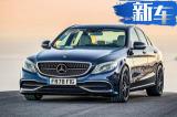 奔驰3月将发布大改款C级 外形设计更豪华-图