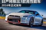 日产计划出3款高性能车 明年年正式发布