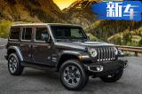 Jeep年內連推3款新車型 均搭全新2.0T發動機