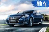 取消2.5L排量 一汽丰田新皇冠售价26.48-39.18万