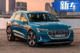 奥迪年内推3款新能源车型 国产纯电SUV不到30万
