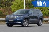 电动Jeep指挥官国产计划曝光 4款纯电SUV陆续上市