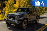 Jeep全新牧马人本月底上市 配置升级/动力提升