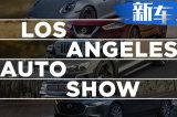 洛杉矶车展提前预热,皮卡抢眼,新车早知道