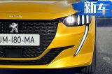 标致全新208实车曝光!外观换新/增纯电动车型