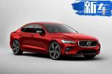 沃尔沃全新S60首秀 国产将加长/竞争奔驰C级
