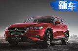 马自达CX-4将增入门版车型 保留四驱/起售降1万元