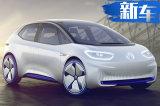 大众全新纯电动车曝光 续航达550km/15.3万起售