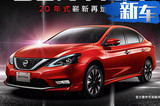 日产新款Sentra正式上市!搭1.8L/升级多项配置
