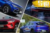 十几万买到中国溜背SUV,哪款最Coupe你知道吗?