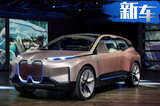 宝马10款新车亮相上海车展!SUV+纯电动+轿跑