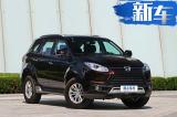 江铃驭胜S350柴油版新SUV 将于9月18日上市