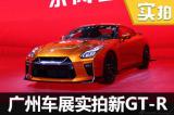 赶在换代前的再进化!车展实拍新GT-R
