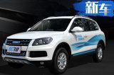 野马新能源启用全新logo 两款纯电动车下月发布