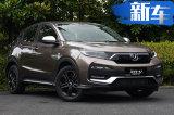 本田新款XR-V上市! 换1.5T动力更猛12.79万起售