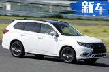 三菱推新款欧蓝德混动版车型 外观微调/8月开卖