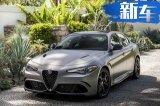 阿尔法·罗密欧新款Giulia多图实拍!售价62万元