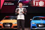 荊青春:奧迪全系將引入RS高性能車型 包括各級SUV