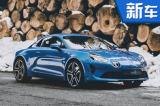 雷诺高端品牌Alpine将入华 推双门四座跑车