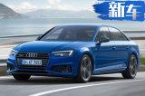 奧迪新款A4L正式開賣 29.30萬起售-最高漲價4千