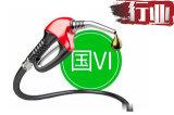 国六油品铺货 谁将首当其冲?国四车受影响吗?