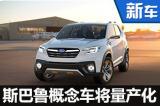 斯巴鲁SUV概念车将量产 搭1.6T发动机