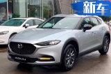 一汽马自达新CX-4到店 11月8日上市起售不到15万